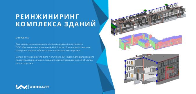 Реинжиниринг комплекса зданий